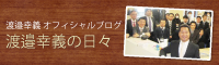 アイエスエフネット社長ブログ-渡邉幸義の日々