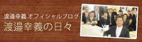 アイエスエフネットグループ代表ブログ-渡邉幸義の日々